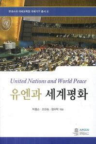 유엔과 세계평화(유네스코 아태교육원 국제기구 총서 2)