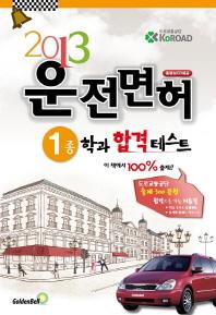 운전면허 1종 학과 합격테스트(2013)(개정판)(CD1장포함)