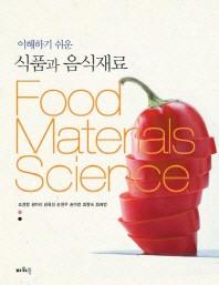 식품과 음식재료(이해하기 쉬운)