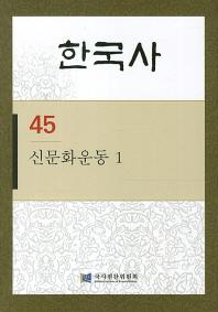 한국사. 45: 신문화운동. 1(반양장)