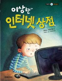 이상한 인터넷 상점(미래아이 저학년문고 16)