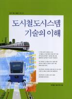 도시철도시스템 기술의 이해(KRRI 철도기술총서 제2호)