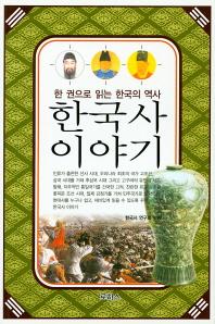 이야기 한국야사