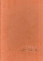 대길교회 50년사 사닥다리(양장본 HardCover)