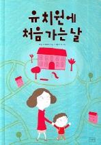 유치원에 처음 가는 날(키다리 그림책 3)(양장본 HardCover)