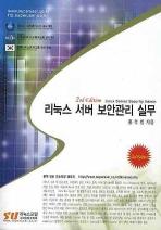 리눅스 서버 보안관리 실무(2판)