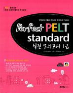 PERFECT PELT STANDARD 실전모의고사 1급(CD1장포함)
