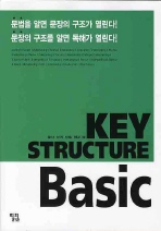 KEY STRUCTURE BASIC