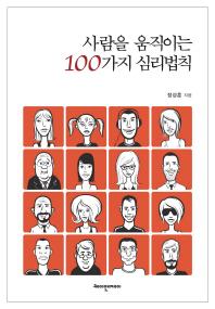 사람을 움직이는 100가지 심리법칙