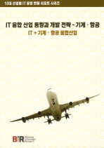 IT 융합 산업 동향과 개발 전략: 기계 항공(10대 산업별 IT 융합 현황 리포트 시리즈)