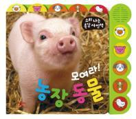 모여라 농장 동물(소리 나는 촉감 사진책)(촉감그림책)