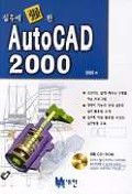 AUTOCAD 2000(실무에강한)(CD-ROM 1장포함)