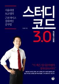 스터디코드 3.0(양장본 HardCover)