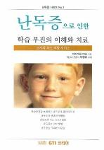 난독증으로 인한 학습 부진의 이해와 치료(난독증 시리즈 1)