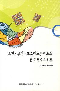 유학 불학 프로테스탄티즘의 한국특수교육론