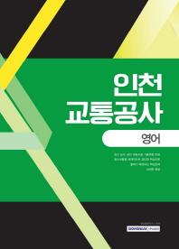 인천교통공사 영어