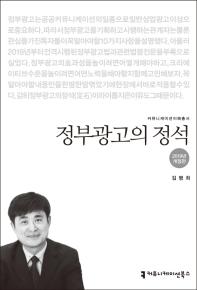 정부광고의 정석(2019)