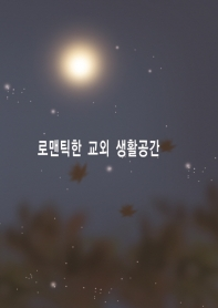 로맨틱한 교외 생활공간(증보판)(CD1장포함)