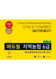지역농협 6급 NCS 봉투모의고사 4회(2020)