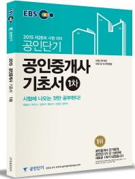 공인중개사 1차 기초서(2015)(EBS 공인단기)