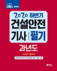 건설안전기사 필기 과년도(2020 하반기)(고시넷)(고패스 series)