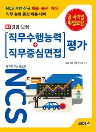 NCS 기반 직무수행능력+직무중심면접 평가. 3: 금융 보험