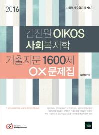 사회복지학 기출지문 1600제 OX 문제집(2016)(김진원 Oikos)