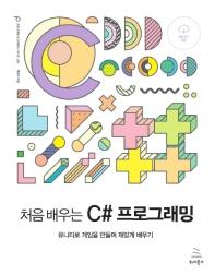 처음 배우는 C# 프로그래밍(위키북스 프로그래밍 & 프랙티스 시리즈 25)