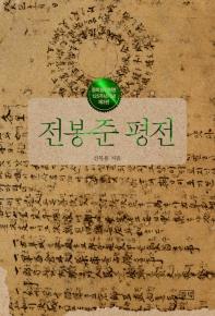 전봉준 평전(3판)