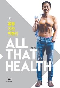 All That Health(올댓헬스)(몸짱 기자 박현의)