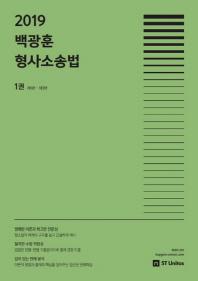 백광훈 형사소송법(2019)(전2권)