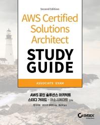 AWS 공인 솔루션스 아키텍트 스터디 가이드: 어소시에이트 2/e(2판)