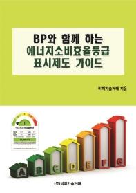 BP와 함께 하는 에너지소비효율등급표시제도 가이드