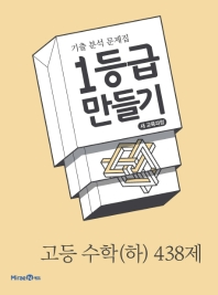 고등 수학(하) 438제(2020)