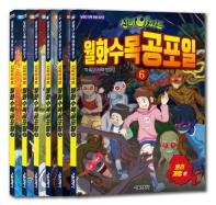 신비아파트 월화수목공포일 1~6권 세트