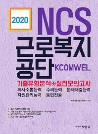 근로복지공단 기출유형분석+실전모의고사(2020)(NCS)