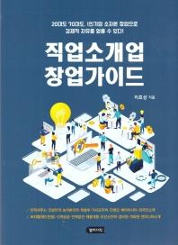 직업소개업 창업가이드