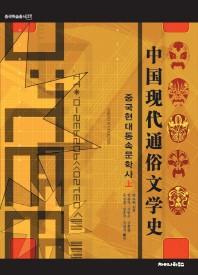 중국현대통속문학사(상)(중국학술총서 27)(양장본 HardCover)
