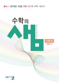 고등 수학2(고2)(2019)(수학의 샘)