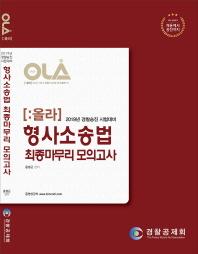 형사소송법 최종마무리 모의고사(2019)