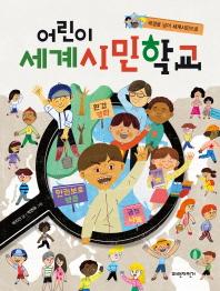 어린이 세계시민학교(국경을 넘어 세계시민으로)