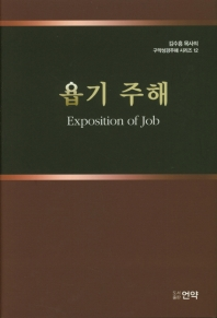 욥기 주해(김수흥 목사의 구약성경주해 시리즈 12)(양장본 HardCover)