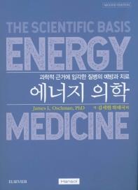 에너지 의학(2판)