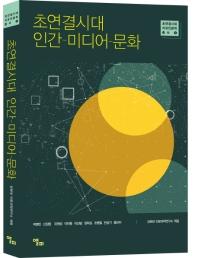 초연결시대 인간-미디어-문화(초연결시대 치유인문학 총서 1)