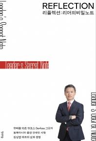 리플렉션: 리더의 비밀노트