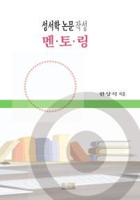 성서학 논문 작성 멘토링
