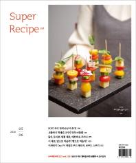 수퍼레시피 2.0(Super Recipe 2.0)(2018년 5~6월호)