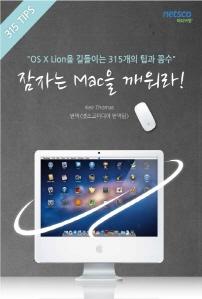 잠자는 맥을 깨워라! - OS X Lion을 길들이는 315개의 팁과 꼼수