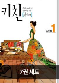 키친 7권 완결 세트