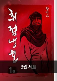 취접냉월 3권 완결 세트